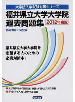 福井県立大学大学院過去問題集 2012年度版