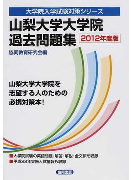 山梨大学大学院過去問題集 2012年度版
