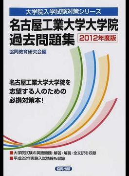 名古屋工業大学大学院過去問題集 2012年度版