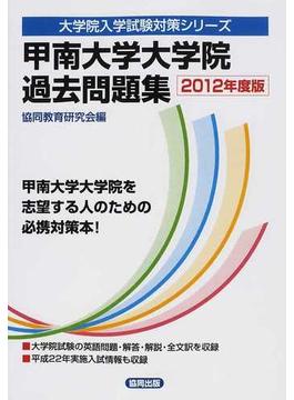 甲南大学大学院過去問題集 2012年度版