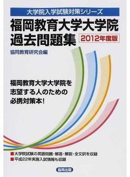 福岡教育大学大学院過去問題集 2012年度版