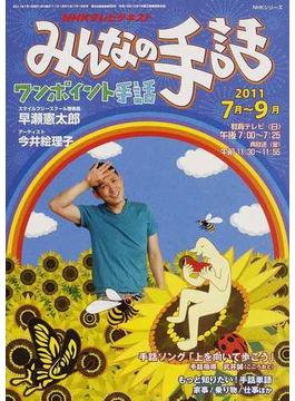 NHKみんなの手話 ワンポイント手話 2011年7月〜9月