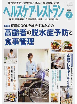 ヘルスケア・レストラン 医療・保健・福祉・介護の栄養と食事サービスを考える 2011−7