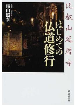 はじめての仏道修行 比叡山延暦寺