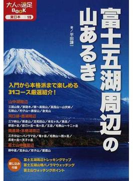 富士五湖周辺の山あるき(大人の遠足BOOK)
