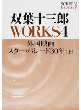 双葉十三郎WORKS 4 外国映画スター・パレード30年 上