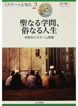 聖なる学問、俗なる人生 中世のイスラーム学者