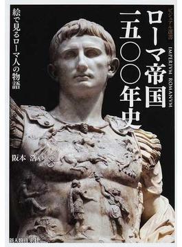 ローマ帝国一五〇〇年史 絵で見るローマ人の物語
