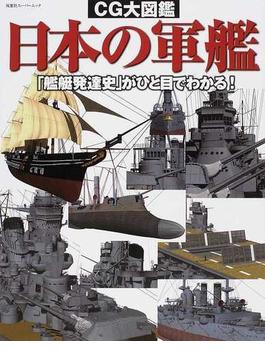 日本の軍艦 CG大図鑑 「艦艇発達史」がひと目でわかる! 海軍70年の主要艦艇がCGで蘇る(双葉社スーパームック)