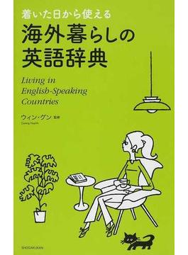 着いた日から使える海外暮らしの英語辞典