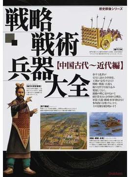 戦略戦術兵器大全 中国古代〜近代編