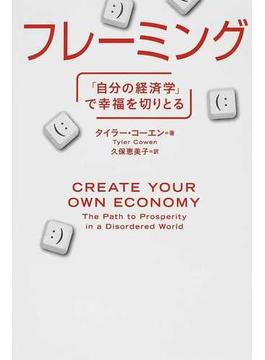 フレーミング 「自分の経済学」で幸福を切りとる