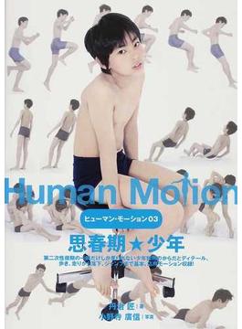 ヒューマン・モーション 03 思春期★少年