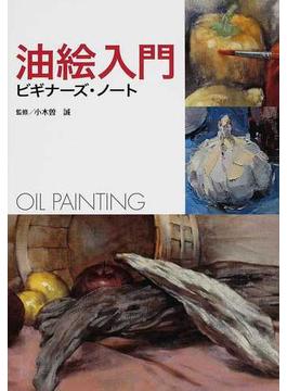 油絵入門ビギナーズ・ノート