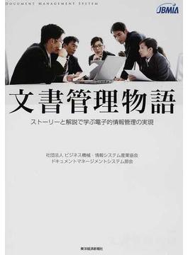 文書管理物語 ストーリーと解説で学ぶ電子的情報管理の実現