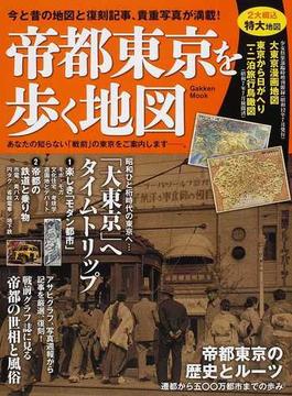 帝都東京を歩く地図 今と昔の地図と復刻記事、貴重写真が満載! あなたの知らない「戦前」の東京をご案内します−。(学研MOOK)