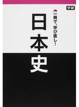 一冊で、学び直し!日本史