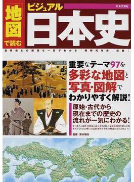地図で読むビジュアル日本史 重要なテーマ97を多彩な地図と写真・図解でわかりやすく解説!!