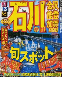 るるぶ石川 金沢 能登 加賀温泉郷 '12