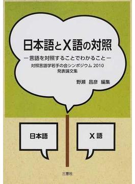 日本語とX語の対照 対照言語学若手の会シンポジウム2010発表論文集 1 言語を対照することでわかること