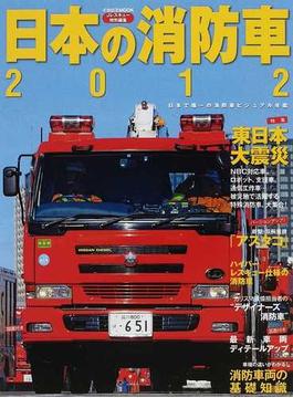 日本の消防車 2012