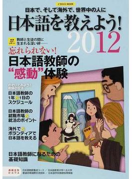 日本語を教えよう! 日本で、そして海外で、世界中の人に 2012 日本語教師の教え方から仕事の探し方まで完全ナビ