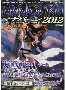 マナバーン マジック:ザ・ギャザリング超攻略! 2012