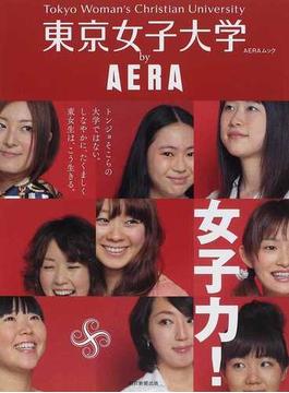 東京女子大学by AERA 女子力!(AERAムック)