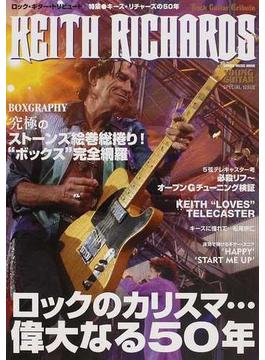 ロック・ギター・トリビュート特集●キース・リチャーズの50年 ロックのカリスマ!完全網羅