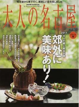 大人の名古屋 vol.11 特集|郊外に美味あり!