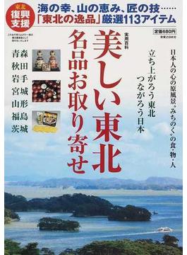 """美しい東北名品お取り寄せ 復興支援●日本人の心の原風景""""みちのく""""の食・物・人"""