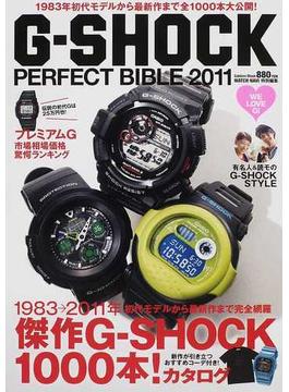 G−SHOCK PERFECT BIBLE 2011 初代モデルから最新作まで完全網羅!傑作G−SHOCK1000本大公開