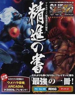 SUPER STREET FIGHTER Ⅳ ARCADE EDITION精進の書(エンターブレインムック)