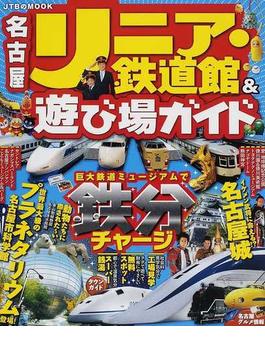名古屋リニア・鉄道館&遊び場ガイド(JTBのMOOK)