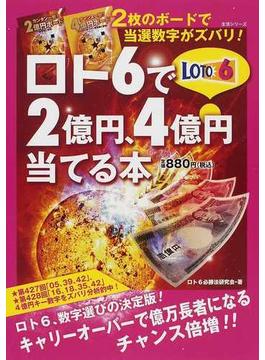 ロト6で2億円、4億円当てる本 2枚のボードで当選数字がズバリ!