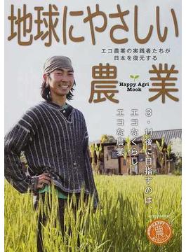 地球にやさしい農業 エコ農業の実践者たち