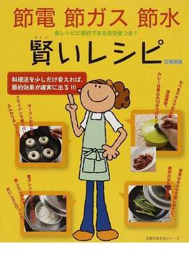 節電節ガス節水賢いレシピ 各レシピに節約できる目安量つき!(主婦の友生活シリーズ)