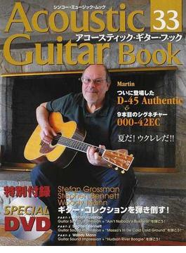 アコースティック・ギター・ブック 33
