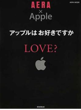AERA×Apple LOVE?Apple アップルはお好きですか
