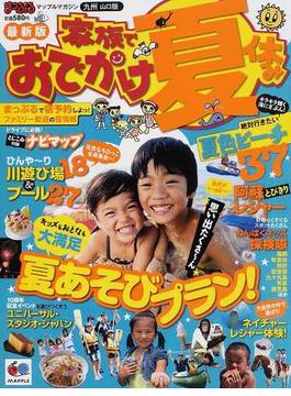 家族でおでかけ夏休み 九州山口版 2011