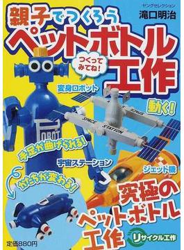 親子でつくろうペットボトル工作 宇宙ステーション 変身ロボット ボート 飛行機