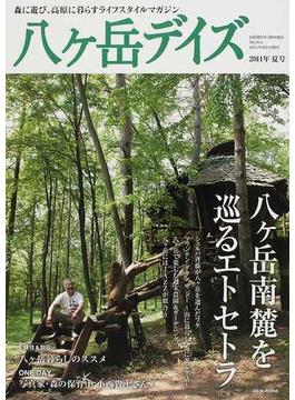 八ケ岳デイズ 森に遊び、高原に暮らすライフスタイルマガジン 2011年夏号 八ケ岳南麓を巡るエトセトラ(GEIBUN MOOKS)