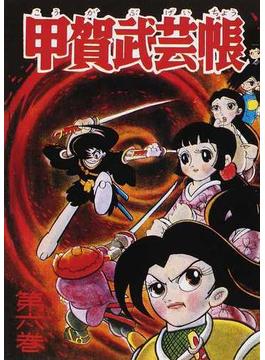 甲賀武芸帳 2第6巻 限定版BOX