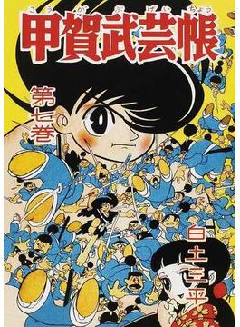甲賀武芸帳 2第7巻 限定版BOX