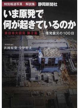いま原発で何が起きているのか 特別報道写真・解説集 東日本大震災 第2集 原発震災の100日