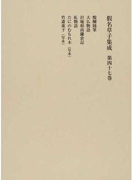 假名草子集成 第47巻 た・ち