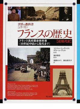 フランスの歴史 近現代史 フランス高校歴史教科書〈19世紀中頃から現代まで〉