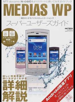 MEDIAS WPスーパーユーザーズガイド(100%ムックシリーズ)