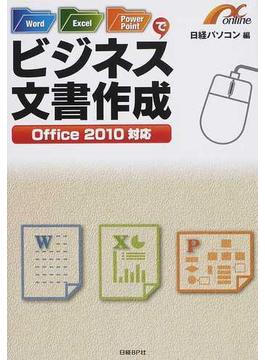 Word/Excel/PowerPointでビジネス文書作成