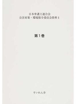 日本弁護士連合会公害対策・環境保全委員会資料 復刻 1第1巻
